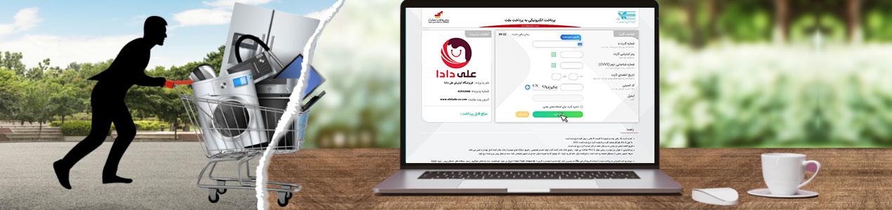 خرید اینترنتی از فروشگاه لوازم خانگی علی دادا