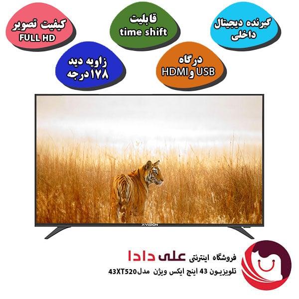 تلویزیون ایکس ویژن مدل 43XT520