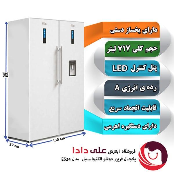 الکترواستیل مدل ES24