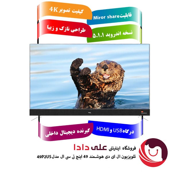 تلویزیون-ال-ای-دی-هوشمند-49-اینچ-تی-سی-ال