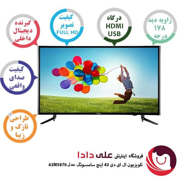 تلویزیون-ال-ای-دی-43-اینچ-سامسونگ