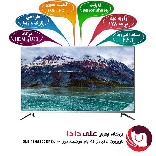 تلویزیون-ال-ای-دی-43-اینچ-هوشمند-دوو