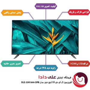 تلویزیون-ال-ای-دی-55-اینچ-دوو
