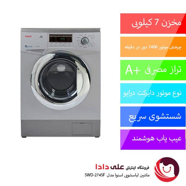 ماشین-لباسشویی-اسنوا-مدل-SWD-274SF-ظرفیت-7-کیلوگرم