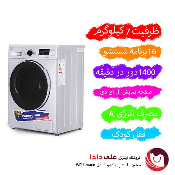 ماشین-لباسشویی-پاکشوما-مدل-WFU-70408-با-ظرفیت-7-کیلوگرم