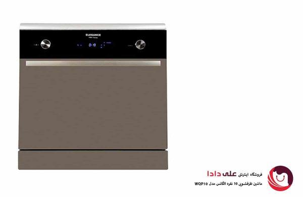 ظرفشویی الگانس مدل WQP10