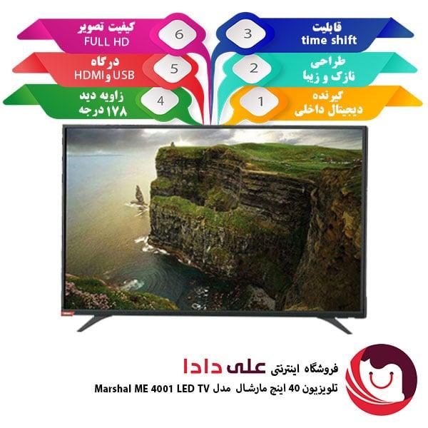تلویزیون-مارشال-Marshal-ME-4001-LED-TVتلویزیون-40-اینچ-مارشال-مدل