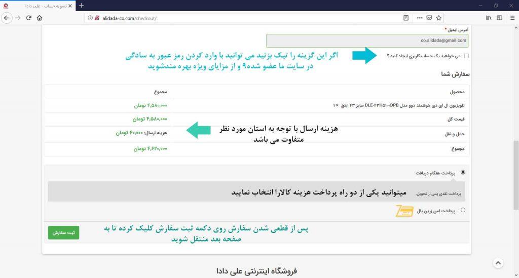 راهنمای-خرید-اینترنتی-کالا-در-علی-دادا