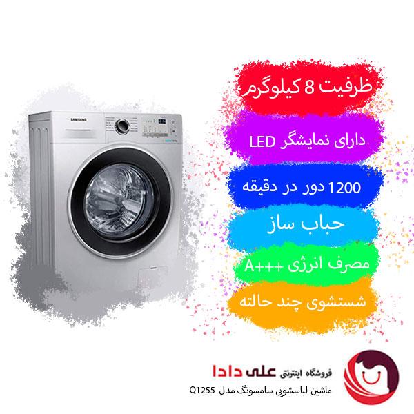 ماشین-لباسشویی-سامسونگ-مدل-Q1255-ظرفیت-8-کیلوگرم