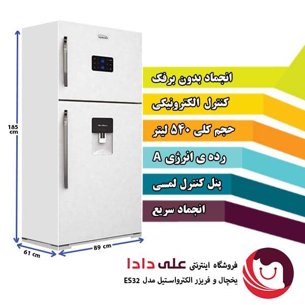 یخچال و فریزر الکترواستیل مدل ES32