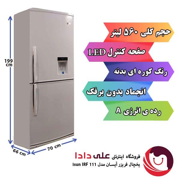 یخچال-فریزر-آیسان-مدل-isun-IRF111