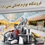 فروشگاه لوازم خانگی در تهران
