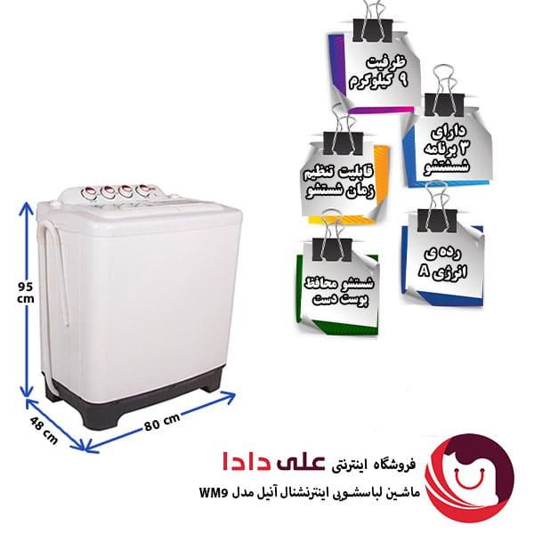 ماشین لباسشویی اینترنشنال آنیل مدل WM9 با ظرفیت 9 کیلوگرم