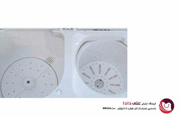 لباسشویی اینترنشنال آنیل
