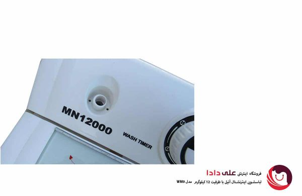 لباسشویی اینترنشنال آنیل مدل WM9 با ظرفیت 12 کیلوگرم