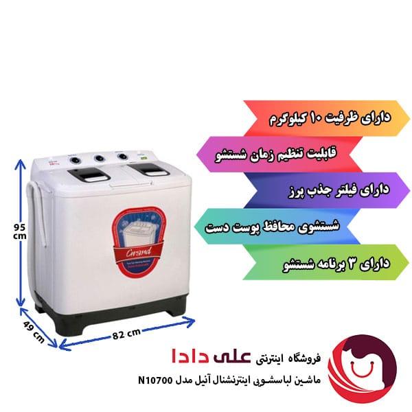 ماشین لباسشویی اینترنشنال آنیل مدل N10700 با ظرفیت 10 کیلوگرم