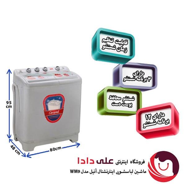 ماشین لباسشویی اینترنشنال آنیل مدل WM9 با ظرفیت 12 کیلوگرم