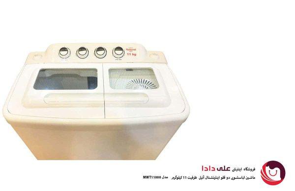 ماشین لباسشویی دو قلو اینترنشنال آنیل مدل MWT11000 ظرفیت 11 کیلوگرم 1