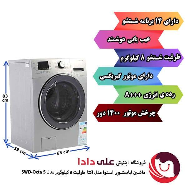 اینفوگرافی ماشین لباسشویی اسنوا مدل اکتا SWDOcta