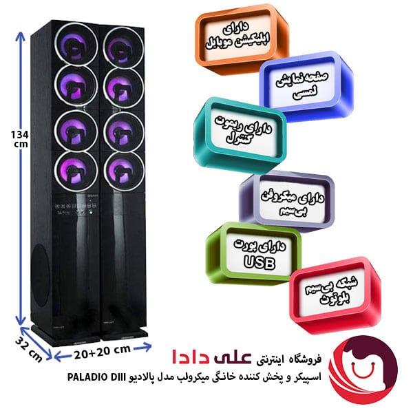 اسپیکر و پخش کننده خانگی میکرولب مدل پالادیو Paladio D3 DIII