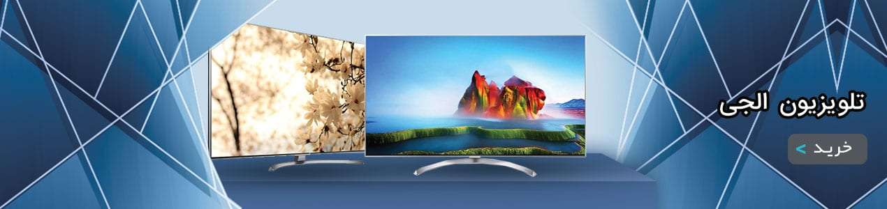 قیمت و خرید تلویزیون ال جی