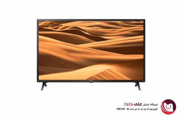 تلویزیون ال جی مدل UM7340 سایز 43 اینچ 4k