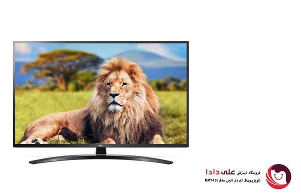 تلویزیون ال جی مدل UM7450 سایز 65 اینچ 4K