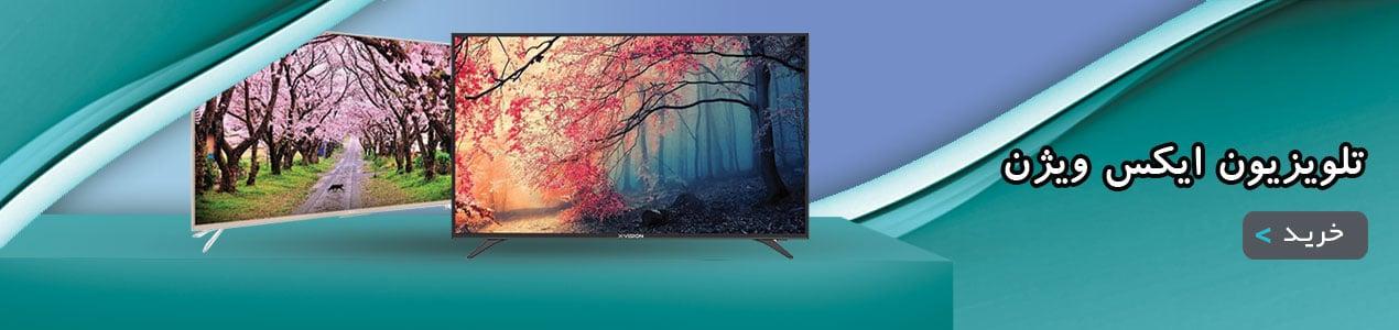 قیمت و خرید تلویزیون ایکس ویژن