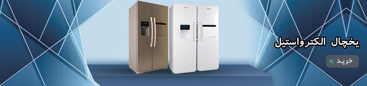 قیمت و خرید یخچال الکترواستیل