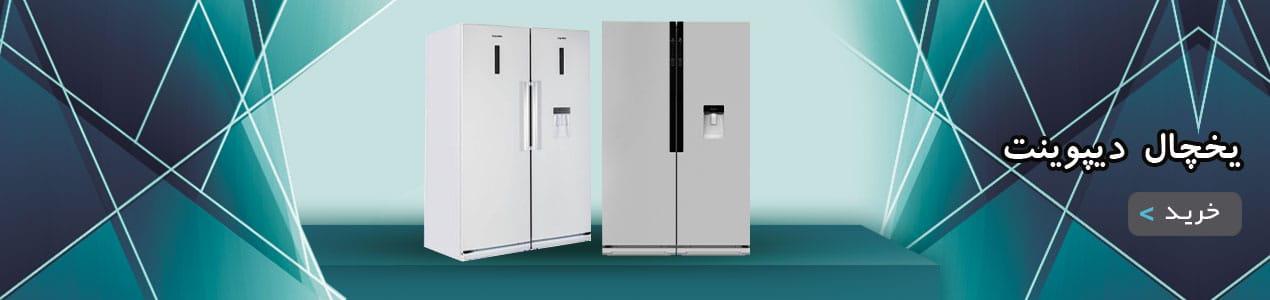 قیمت و خرید یخچال دیپوینت