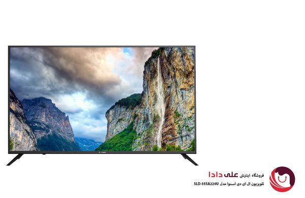 تلویزیون ال ای دی اسنوا مدل 55SA220U
