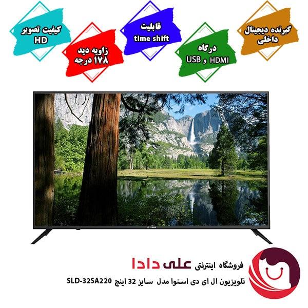 تلویزیون ال ای دی اسنوا مدل SLD-32SA220