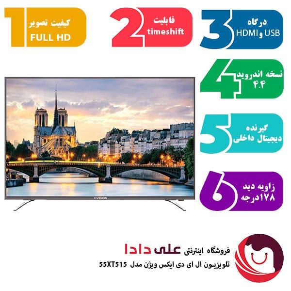 تلویزیون ال ای دی ایکس ویژن مدل55XT515