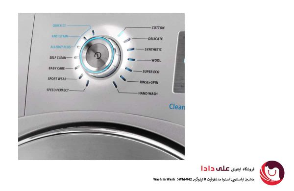 ماشین لباسشویی Wash in Wash اسنوا مدل SWM-842 ظرفیت 8 کیلوگرم