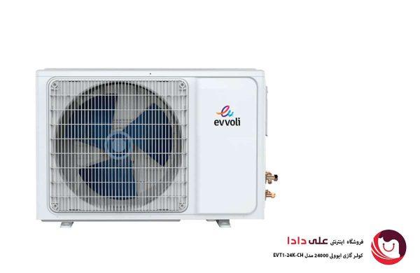 کولر گازی ایوولی 24000 مدل EVT1-24K-CH