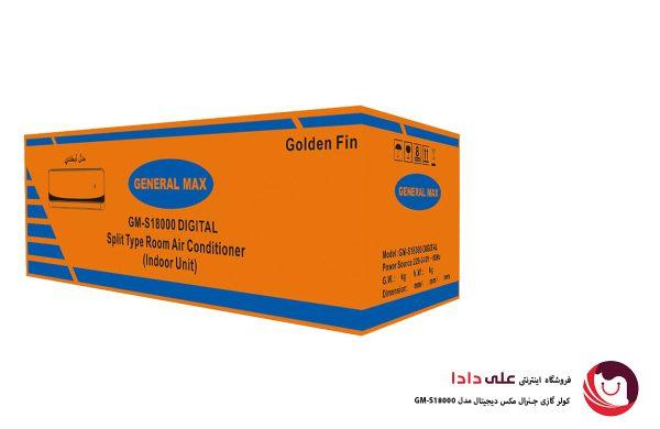 کولر گازی جنرال مکس دیجیتال GM-S18000