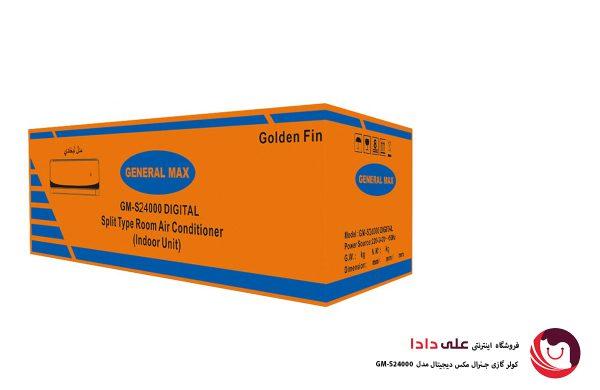کولر گازی جنرال مکس دیجیتال GM-S24000