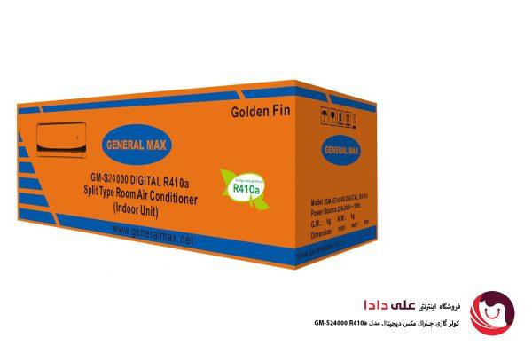 کولر گازی جنرال مکس دیجیتال GM-S24000 R410a