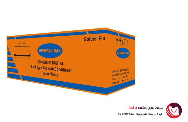کولر گازی جنرال مکس دیجیتال GM-S30000