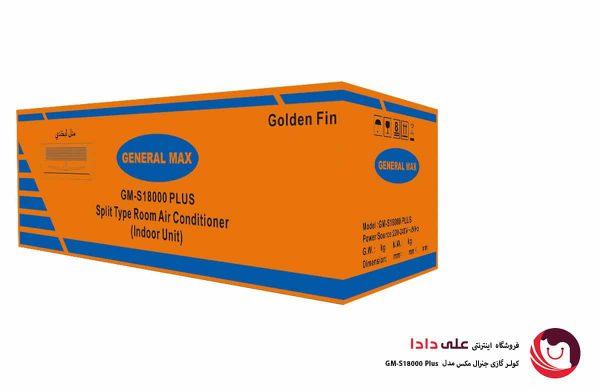 کولر گازی جنرال مکس GM-S18000 Plus