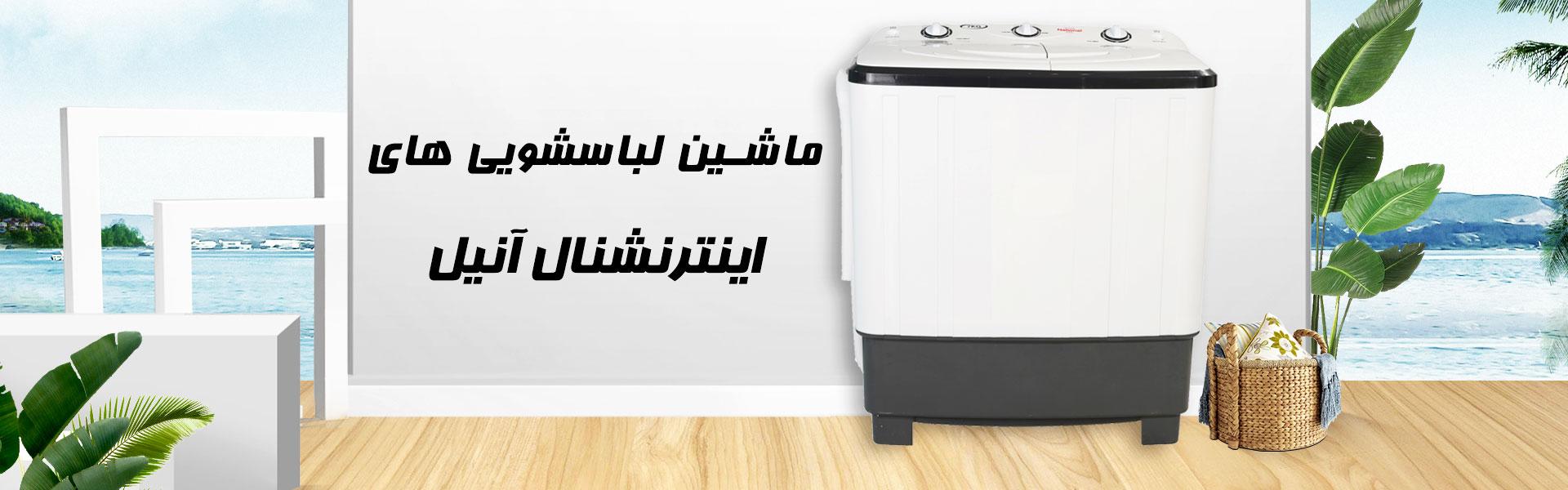 ماشین لباسشویی اینترنشنال آنیل