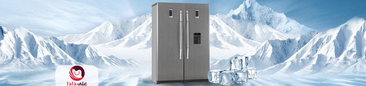 یخچال آیس پول هیمالیا