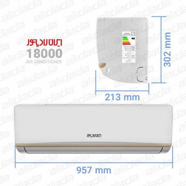 ابعاد کولر گازی ایران رادیاتور 18000A