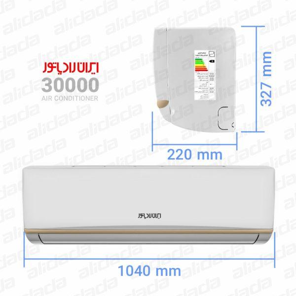 ابعاد کولر گازی ایران رادیاتور 30000A